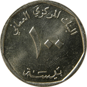 100 Baisa - Qaboos – reverse