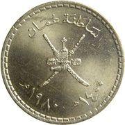 ¼ Rial - Qaboos – obverse