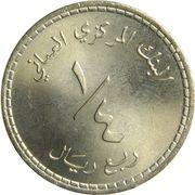 ¼ Rial - Qaboos – reverse