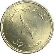 ½ Rial - Qaboos – reverse