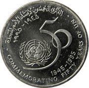 50 Baisa - Qaboos (United Nations) – reverse