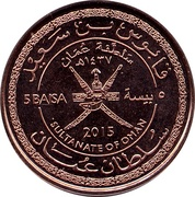 5 Baisa - Qaboos (National Day) – obverse