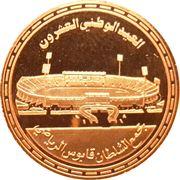 5 Baisa - Qaboos (National Day Anniversary) – reverse