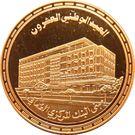 10 Baisa - Qaboos (National Day Anniversary) – reverse