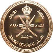 25 Baisa - Qaboos (National Day Anniversary) – obverse