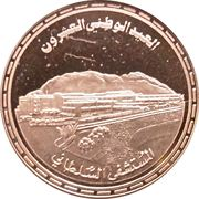 25 Baisa - Qaboos (National Day Anniversary) – reverse