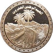 50 Baisa - Qaboos (National Day Anniversary) – reverse