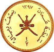 ½ Rial - Qaboos (Mirbat Fort) – obverse