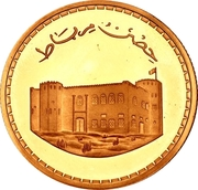 ½ Rial - Qaboos (Mirbat Fort) – reverse