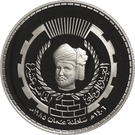 15 Baisa - Qaboos (15th National Day) – obverse