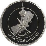 15 Baisa - Qaboos (15th National Day) – reverse