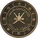1 Saidi Rial - Qaboos (Gold) – obverse