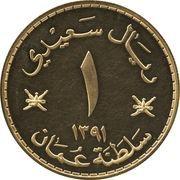 1 Saidi Rial - Qaboos (Gold) – reverse