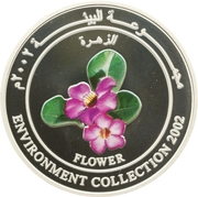 1 Rial - Qaboos (Environment Collection, Flower) – reverse