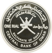 1 Rial - Qaboos (Environment Collection, Butterfly) – obverse