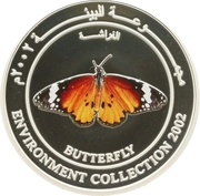 1 Rial - Qaboos (Environment Collection, Butterfly) – reverse