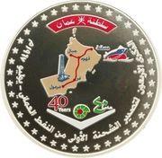 1 Rial - Qaboos (1st Oil Export) – reverse