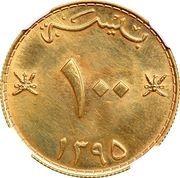 100 Baisa - Qaboos (Gold) – reverse
