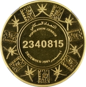 1 Rial - Qaboos (Population Census; Gold) – reverse