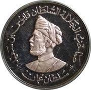¼ Rial - Qaboos (Samail Fort) – obverse