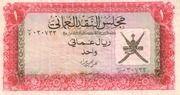 1 Rial Omani – obverse