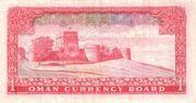 1 Rial Omani – reverse