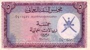 5 Rials Omani – obverse