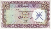 10 Rials Omani – obverse