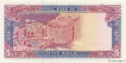 5 Rials – reverse