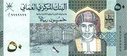 50 Rials (50th Anniversary of Modern Omani Renaissance and late Sultan Qaboos bin Sa'id) – obverse