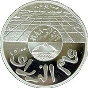 ½ Rial - Qaboos (Agriculture Year) – reverse