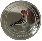 1 Rial - Qaboos (Environment Collection, Hoopoe) – reverse