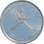 25 Baisa - Qaboos (magnetic; revised emblem) – obverse
