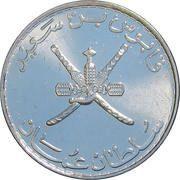 50 Baisa - Qaboos (magnetic; revised emblem) – obverse