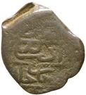 Manghir - Murad II (Ayasluk) – obverse