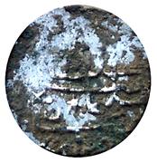 Akce -  Süleyman I (Novaberda Mint) – obverse