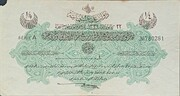 ¼ Livre (Law of 22 December AH1331) – obverse