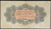 1 Livre (Law of 30 March AH1331) – reverse