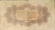 1 Livre (Law of 4 February AH1332) – reverse