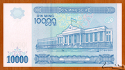 10 000 Soʻm – reverse