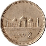 2 Rupees (without clouds) – reverse