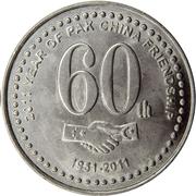 20 Rupees (Year of Pakistan-China friendship) -  reverse