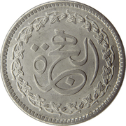 1 Rupee (Hejira) – reverse