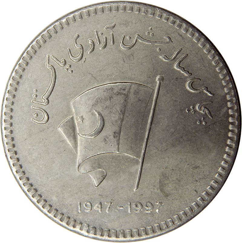 50th Anniversary Pakistan 50 Rupees Coin 1997 National Independence