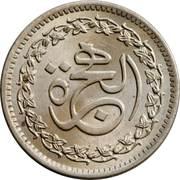 50 Paisa (Hejira) – reverse