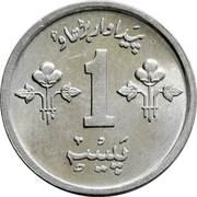 1 Paisa (FAO) – reverse