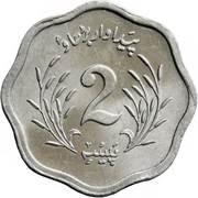 2 Paisa (FAO) – reverse