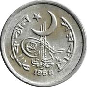 2 Paisa (round type) – obverse