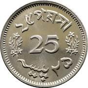 25 Paisa – reverse