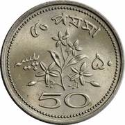 50 Paisa – reverse